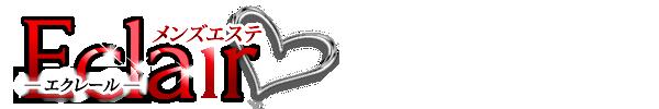Eclair公式サイト